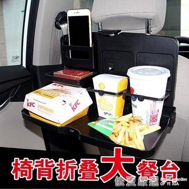 免運 汽車用品多功能托盤車用餐桌餐臺水杯架車載椅揹餐盤置物箱置物盒  韓國時尚週