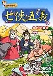 七俠五義(3)智計定軍山(附VCD)