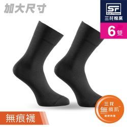 【SunFlower三花】三花大尺寸無痕肌紳士休閒襪(6雙組)