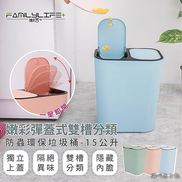 【FL生活+】嫩彩彈蓋式雙槽分類防蟲環保垃圾桶-15公升~獨立上蓋~完整密封~隔絕異味~雙槽分類