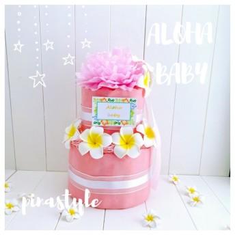 ハワイアンおむつケーキ 2段 プルメリア&ピンク