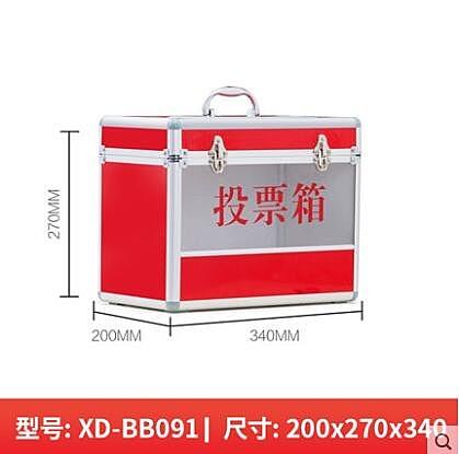 小號帶鎖紅色投票箱選舉箱集票箱透明空白箱落地式選票箱 - 風尚3C