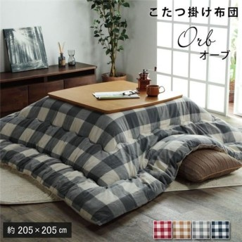こたつ布団 正方形 インド綿 綿100% チェック柄 ベージュ 約205×205cm