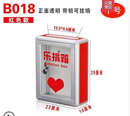 小號樂捐箱帶鎖掛墻創意募捐箱透明功德箱捐款意見箱投票箱 - 風尚3C