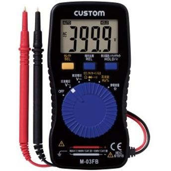 CUSTOM (カスタム) デジタルマルチメータ 薄型・バックライトつき M-03FB
