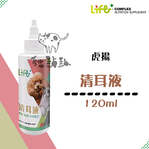 LIFE+虎揚[清耳液,120ml]