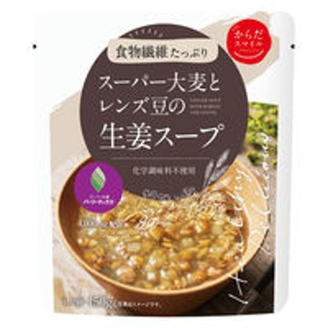 からだスマイル スーパー大麦とレンズ豆の生姜スープ 1個
