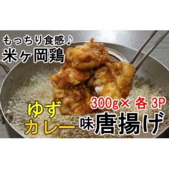 もっちり食感!米ヶ岡鶏ゆず味&カレー味唐揚げセット300g×6P