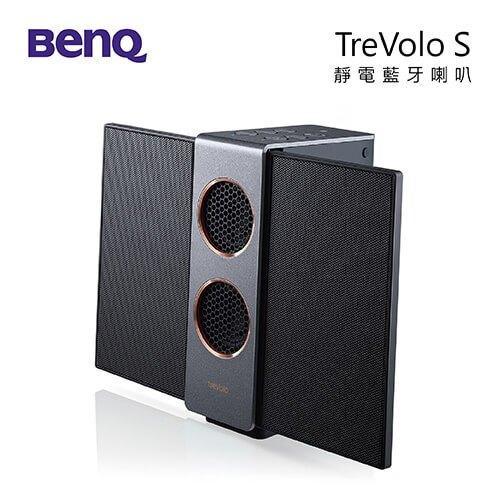 BenQ TreVolo S 靜電藍牙喇叭