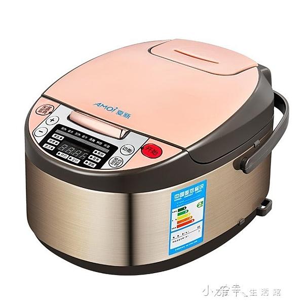 HD-801F電飯煲智慧家用多功能3L預約定時電飯鍋2-3-4人  【全館免運】