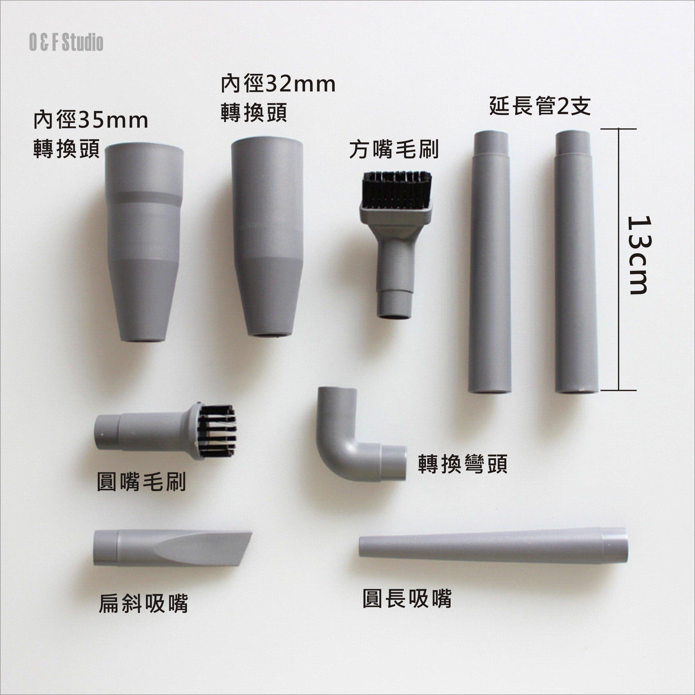 (618購物節)吸塵器小型配件9件組(含轉接頭:內徑32mm及內徑35mm) 伊萊克斯 飛利浦...【居家達人 C002】