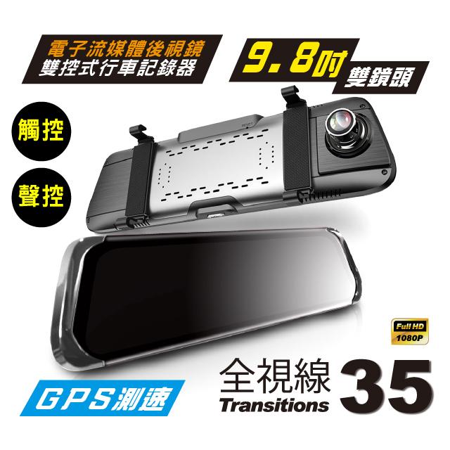 贈32卡-全視線35 GPS測速 流媒體1080P雙控式電子後視鏡行車記錄器