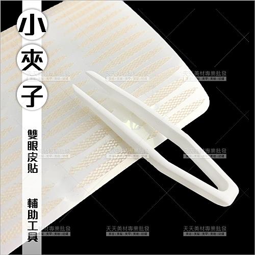 面膜小夾子-單支(雙眼皮貼假睫毛輔助工具)[59520]
