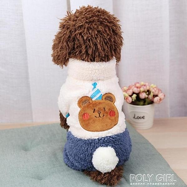 卡通變身裝寵物冬裝小狗狗衣服秋冬裝羊羔絨泰迪貴賓小型犬帶扣款  夏季新品