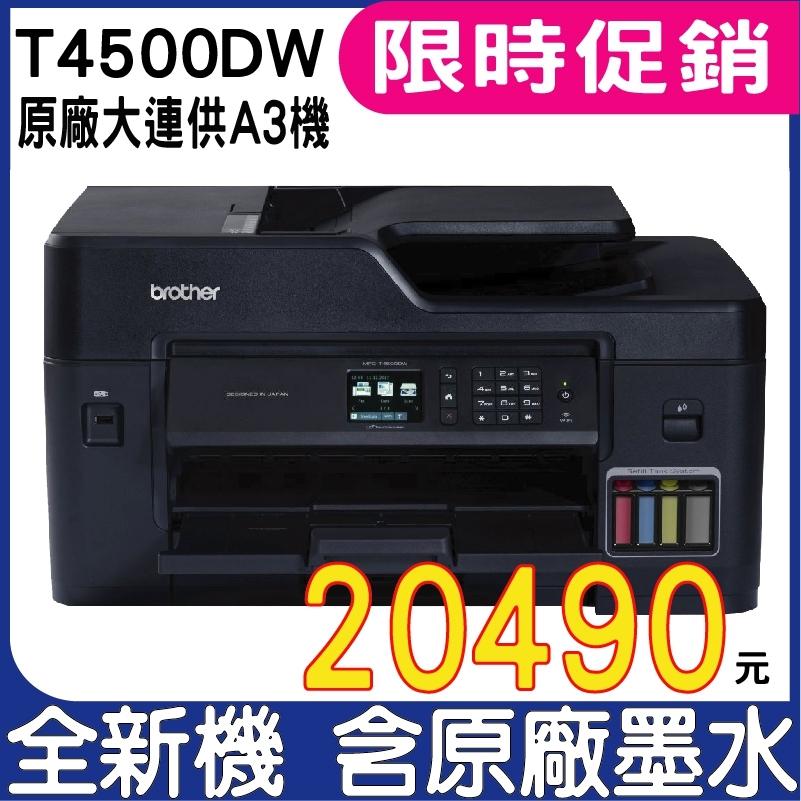 預購-【浩昇科技】Brother MFC-T4500DW A3原廠傳真無線大連供印表機