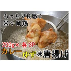 もっちり食感!米ヶ岡鶏ゆず味&カレー味唐揚げセット200g×6P