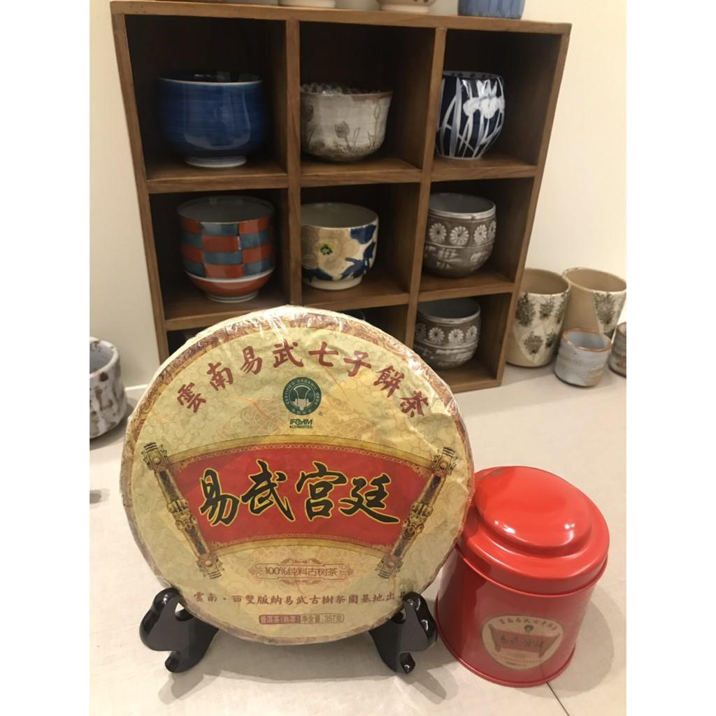 易武宮廷(普洱熟茶7分)