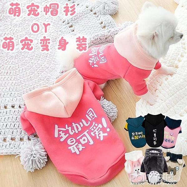 小狗狗衣服秋冬裝冬季加厚泰迪冬天奶貓咪博美比熊寵物法斗小型犬  夏季新品