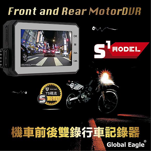 送16G卡【 響尾蛇S1 S-MODEL 】機車用行車記錄器/紀錄器/前1080P後720P/防水防塵/156度廣角/台灣製造