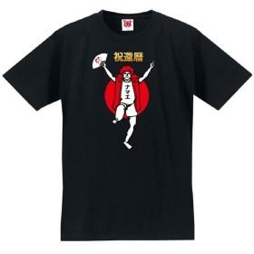 /GLT/名入れ 還暦祝い Tシャツ 【還暦バンザイ 男性】【黒T】【XL】