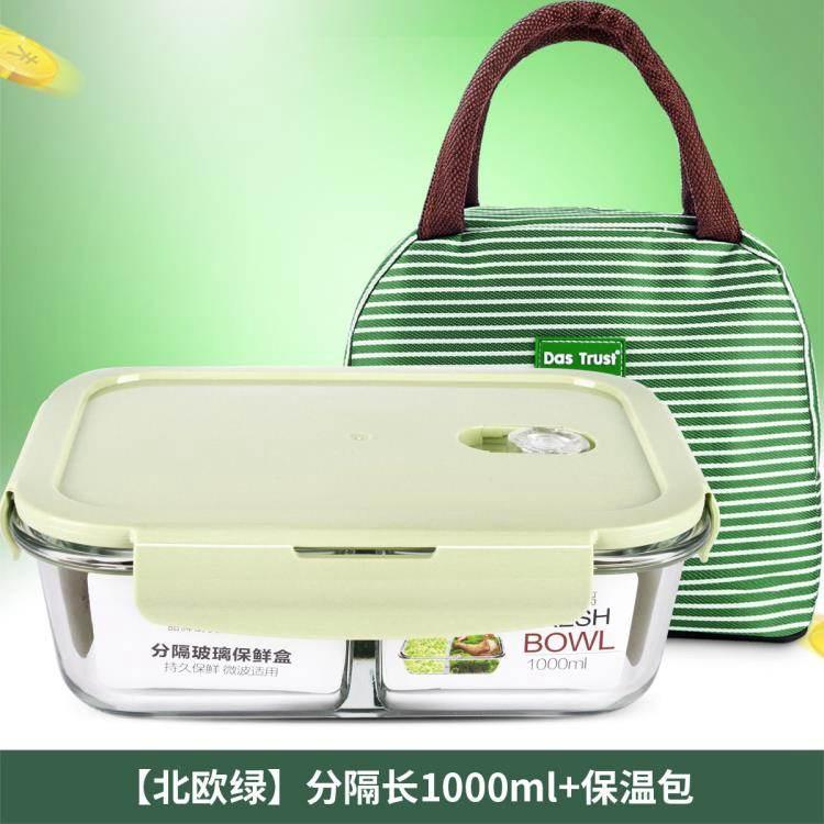 創得上班族耐熱玻璃飯盒保鮮男女微波爐便當盒專用密封帶蓋碗套裝