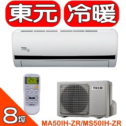 (全省安裝)東元【MA50IH-ZR/MS50IH-ZR】《冷暖》+《變頻》分離式冷氣