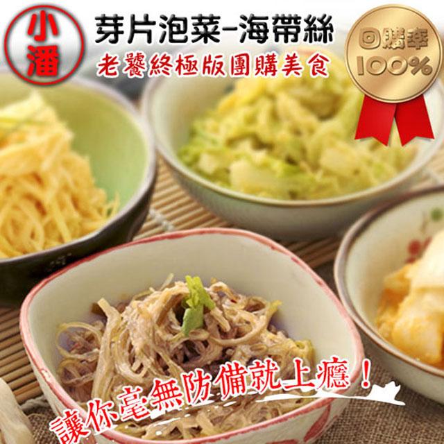 【小潘泡菜】海帶絲組合