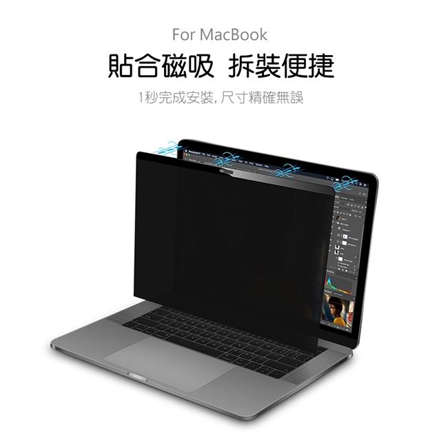 WiWU | MacBook15吋磁吸防窺螢幕保護膜