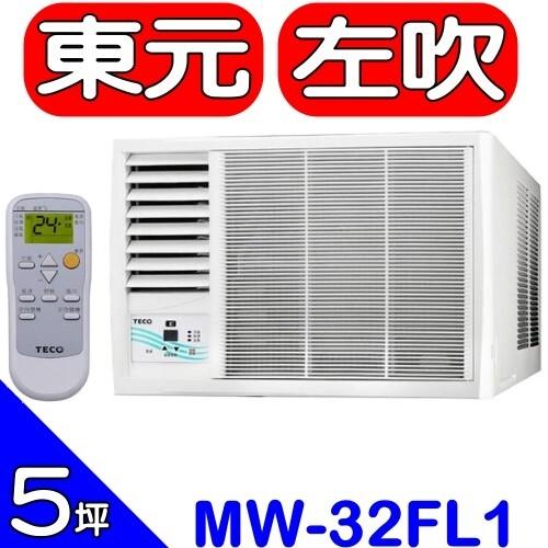 (全省安裝)東元【MW-32FL1左】窗型冷氣