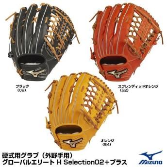 ミズノ(MIZUNO) 1AJGH22417 硬式用グラブ(外野手用) グローバルエリート H Selection02+プラス