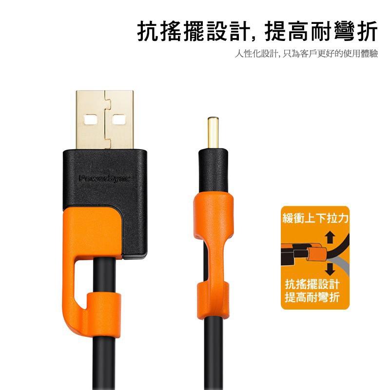 群加 PowerSync Type-C To USB 2.0 AM 充電線/0.25m-2m(CUBCVARA0010)