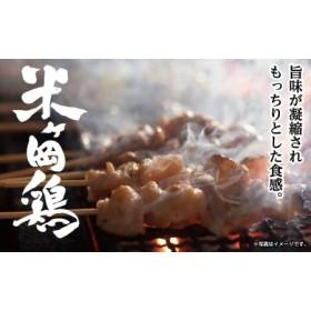 もっちり食感♪米ヶ岡鶏焼き鳥セット(5本)