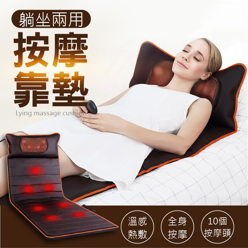 8d極手感按摩墊(全身+頭部按摩款) 可坐/可躺按摩靠墊深層按摩 全身按摩 按摩椅 按摩器 按摩