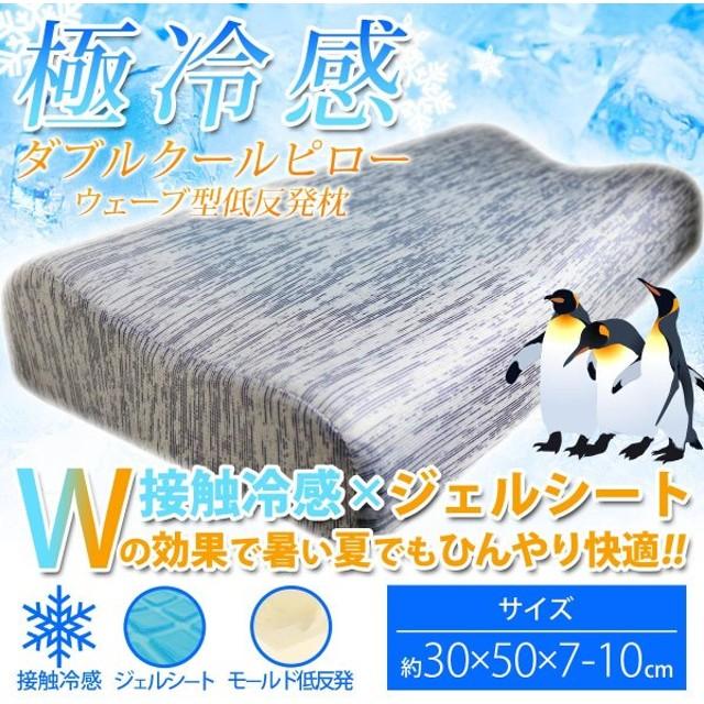 極冷感 ダブルクールピロー ウェーブ型低反発枕 ネイビー 約30X50X7-10cm