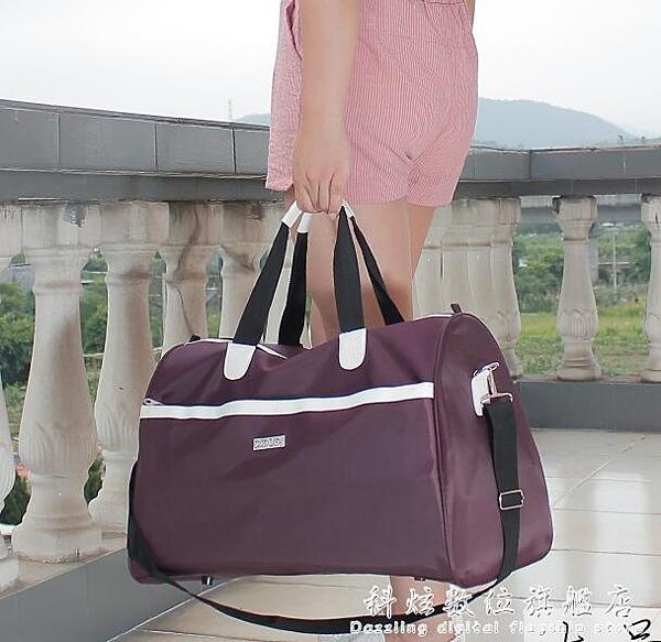 簡詩曼旅游包手提旅行包大容量防水可摺疊行李包男旅行袋出差女士 聖誕節免運