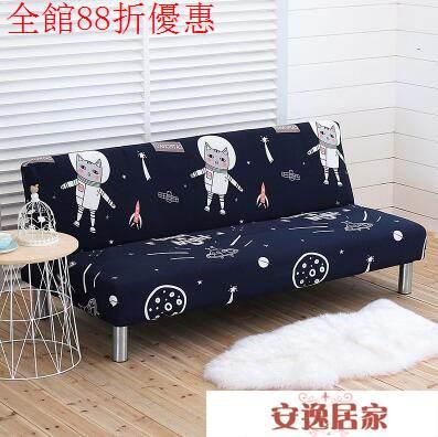 無扶手折疊沙發床套床笠式彈力通用簡易沙發套全包萬能套