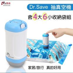 摩肯DR. SAVE 抽真空機-衣物/旅行收納(含4大6小收納袋)