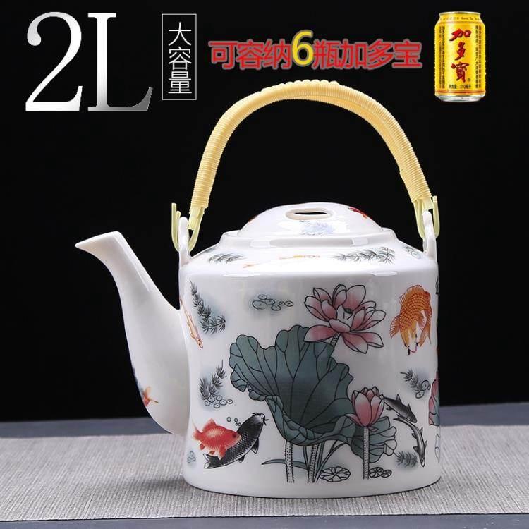 泡茶壺2L大容量茶水壺茶具酒店家用餐廳用茶壺陶瓷大號提梁壺單壺