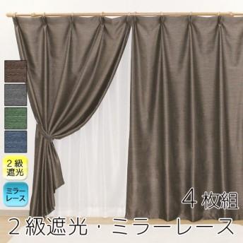 カーテン カーテンセット レースカーテン 遮光カーテン 2級遮光 4枚組 ミラーレース UVカット 保温 遮熱 省エネ 4枚セット