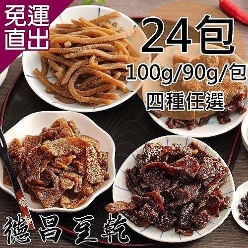【德昌】 非基改豆干任選24包 〈90~100公克/包〉【免運直出】