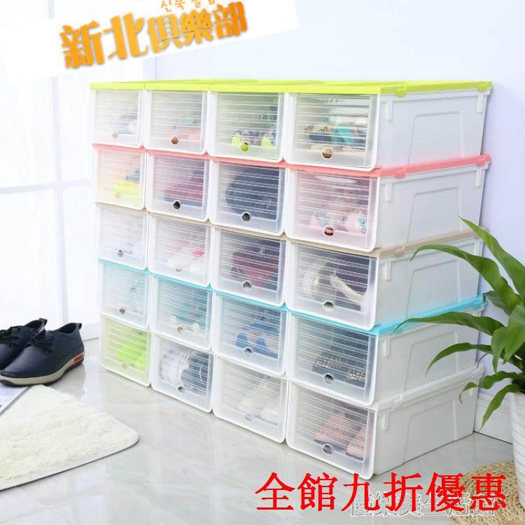 加厚放鞋子的收納盒抽屜式透明鞋盒組合鞋收納箱鞋盒子塑料整理箱 YDL