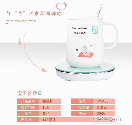 暖暖杯恒溫器暖杯墊牛奶辦公室家用保溫墊55度加熱底座恒溫寶 年貨節【年終鉅惠】