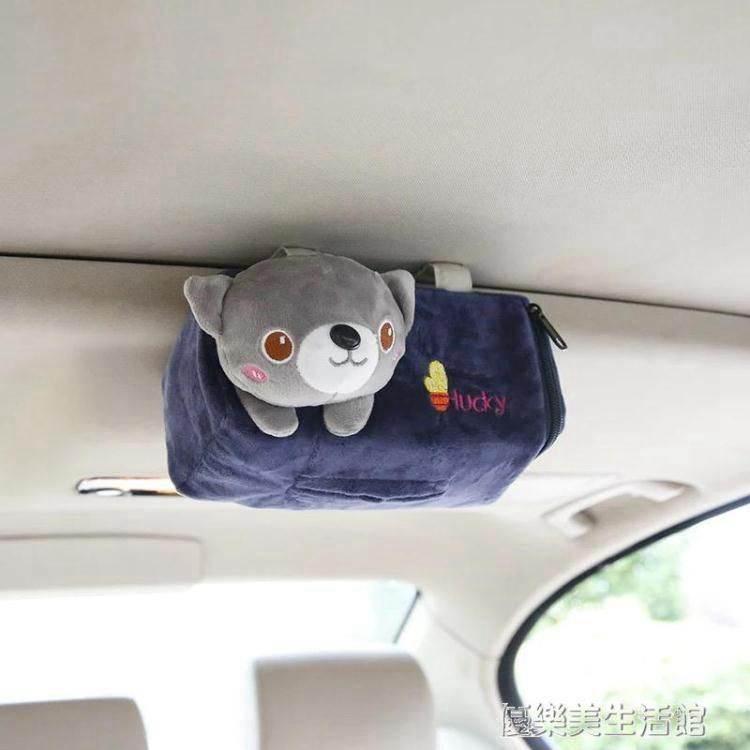 汽車內飾用品車載車用紙巾盒 衛生創意遮陽板掛式天窗卡通抽紙盒