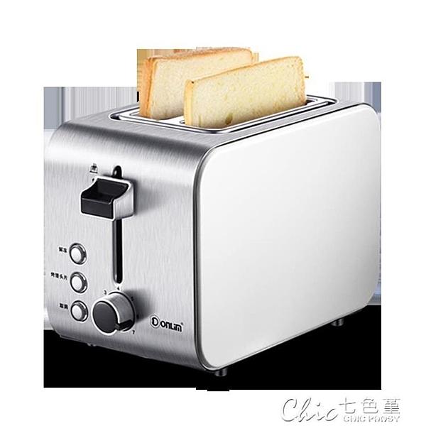 東菱烤麵包機家用早餐機全自動吐司機多士爐2片雙面加熱DL-8117 【全館免運】