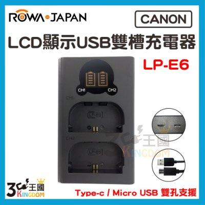 【3C王國】ROWA 樂華 FOR Sony LP-E6 E6 LCD顯示 Type-C USB 雙槽充電器