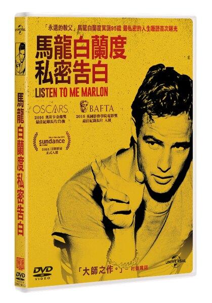 【停看聽音響唱片】【DVD】馬龍白蘭度私密告白