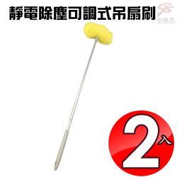 金德恩 台灣製造 2入水洗重複使用靜電除塵可調式吊扇刷32.5x120cm/居家清潔