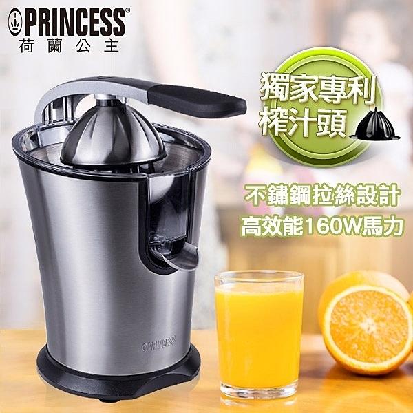 【2021主打+贈超值刮刀】荷蘭公主 201851 Princess 不鏽鋼榨汁機果汁機 柳丁檸檬葡萄柚最佳幫手
