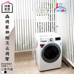 拜爾家居 高機能伸縮洗衣機架 MIT台灣製造 洗衣機架 置物架 伸縮架 洗衣機置物架 層架 伸縮層架 快速出貨