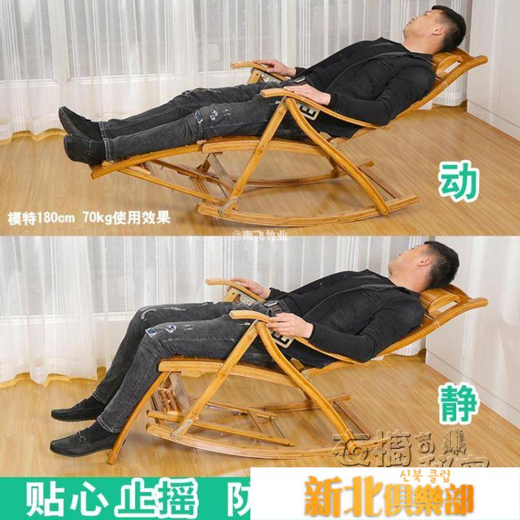 竹躺椅搖椅夏天家用可摺疊午休逍遙椅涼椅靠背睡椅懶人椅老人椅HM